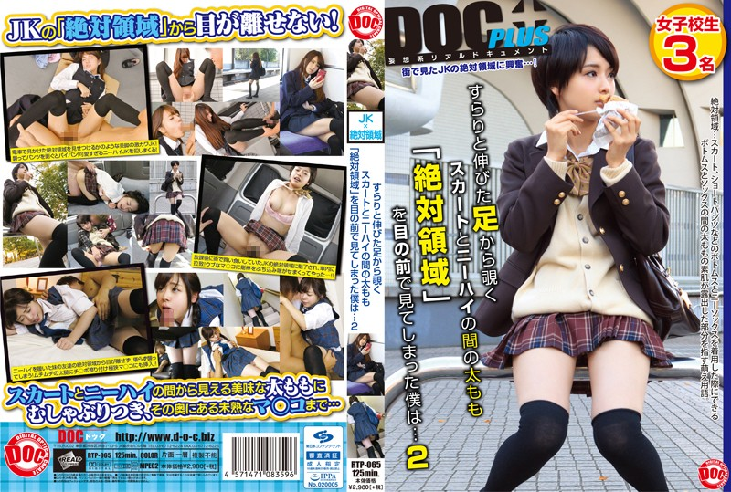 School Uniform RTP-065 Thigh Between The Skirt And Knee-high Peek From Slender Extended Feet I Who Had Seen absolute Area In Front Of The ... 2  Mukai Ai