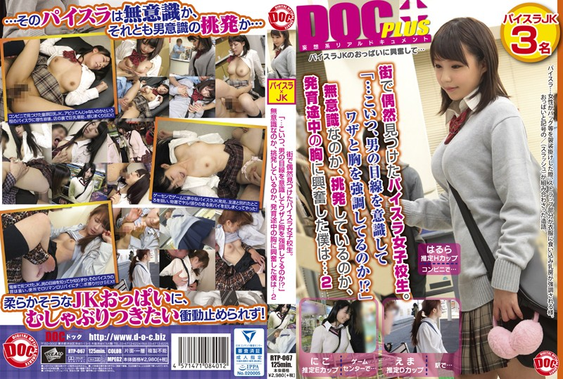 118rtp067pl RTP 067 Harura Mori, Ema Mizuki, Niko Ayuna   School Girls That I Saw By Chance In The City
