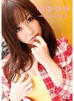 Secret Days 3 Yui Shinoda