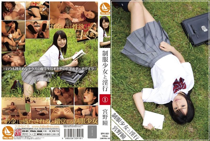 SFK-001 制服少女と淫行 01 宮野瞳