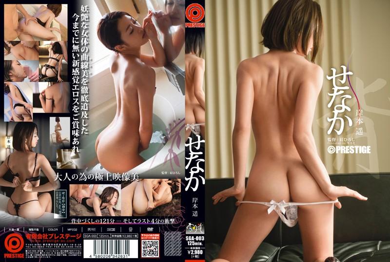 SGA-003 - Kishimoto Back Much