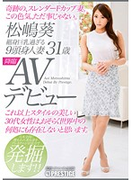 SGA-010 - 9 Head And Body Married Matsushima Aoi 31-year-old AV Debut On The Small Side Too Big