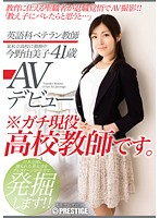 English Department Veteran Teacher Konno Yumiko 41 Years AV Debut