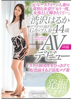 SGA-019 - Glamorous Too G-cup Housewife Shibusawa Much 44-year-old AV Debut