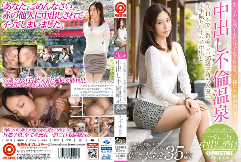 SGA-044 Young Proprietress Of The Two Children Of The Long-established In The Mother Teahouse Sasaki Out Tired Of 35-yea
