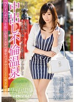 SGA-051 37-year-old Flushed Metamorphosis Trembling Body Spree Of Miracle De M Wife SaiSaki Momoka Pies Affair Onsen