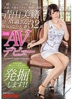 SGA-054 ドM過ぎるいいなり人妻 青山美緒 32歳 AVデビュー「痛いぐらいが好き…」普通じゃ満足できない奥様の調教志願