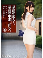 SGA-073 And The Best Of His Mistress Put Out The Best In Sexual Intercourse 8