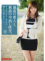 SGA-075 And The Best Of His Mistress, Put Out The Best In Sexual Intercourse Nine