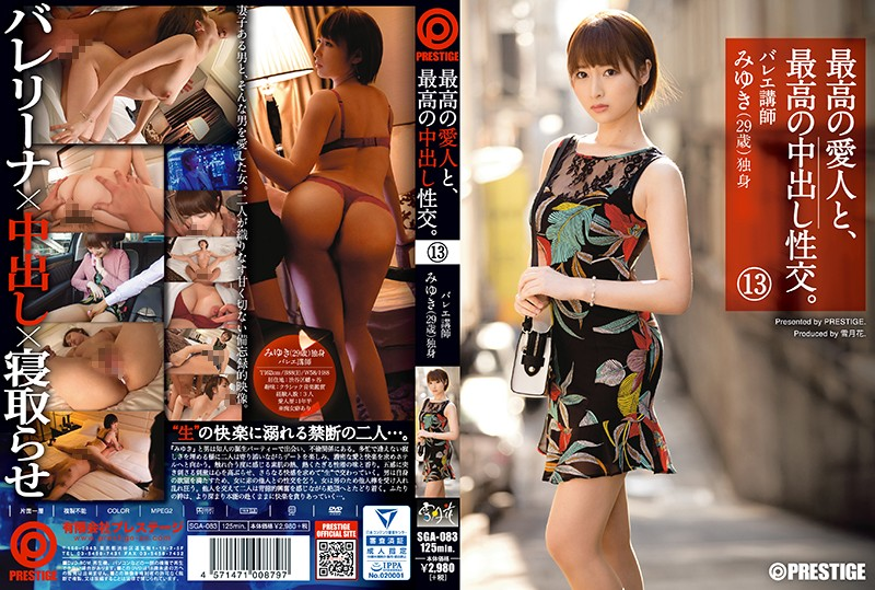 SGA-083 And The Best Mistress, Out The Best In Sexual Intercourse.13