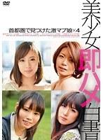 美少女即ハメ白書 07