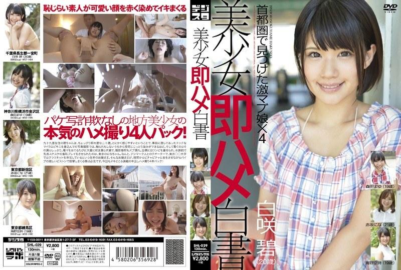 [SHL-029] 美少女即ハメ白書 29 SHL 森田まゆ