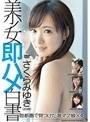 美少女即ハメ白書 52