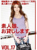 Image SHS-022 Amateur Girls, And Then Lend You. VOL.17