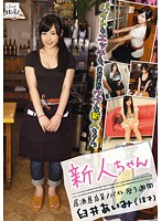 Image SIN-001 Rookie-chan Tavern Clerk Usui Manami