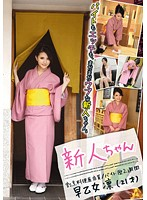 Image SIN-003 Rookie-chan Cooking Restaurant Clerk Rin Saotome
