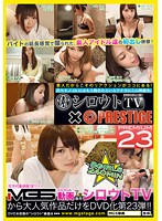 SIV-023 シロウトTV×PRESTIGE PREMIUM 23