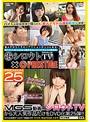【数量限定】シロウトTV×PRESTIGE PREMIUM 特典DVD付き