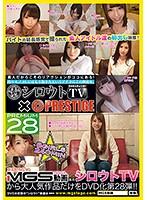 【数量限定】シロウトTV×PRESTIGE PREMIUM 28 特典DVD付き
