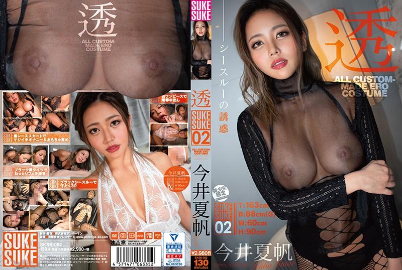 SKSK-002  Kaho Imai x See-through #002