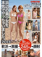 Watch I Was Doing Really Chai, A Beautiful Girl On The Beach. 2013 Vol.1