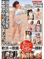 SOR-005 I Was Doing Really Chai, A Beautiful Girl On The Beach. 2013 Vol.2