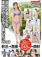 Image SOR-016 I Was Doing Really Chai, A Girl Of Beach. 2014 Vol.1