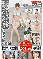 I Was Doing Really Chai, A Girl Of The Beach. 2014 Vol.2
