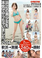 SOR-018 - I Was Doing Really Chai, A Girl Of The Beach. 2014 Vol.3