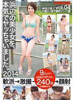 SOR-020 - A Beach Girl, I Was Chai Doing In Earnest 2014 Vol. 4