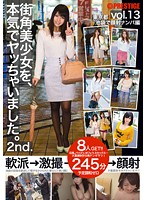 Image SOR-023 The Street Corner Pretty, I Was Chai Doing In Earnest. 2nd. Vol.13