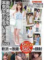Image SOR-026 A Street Corner Girl, I Was Chai Done In Earnest. 2nd. Vol.16