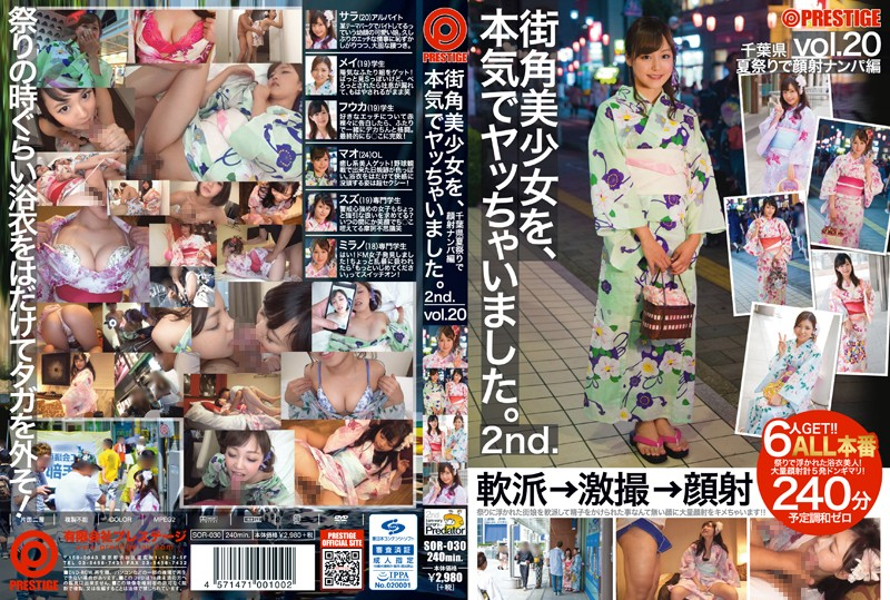 118sor030pl SOR 030 We Really Did Screw These Young Beach Beauties, 2nd Vol.20