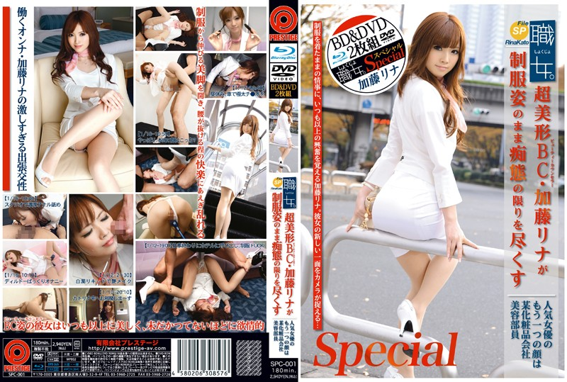 SPC-001 職女。 Special