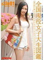 Watch NEW Can College 01 - Fujii Aisa