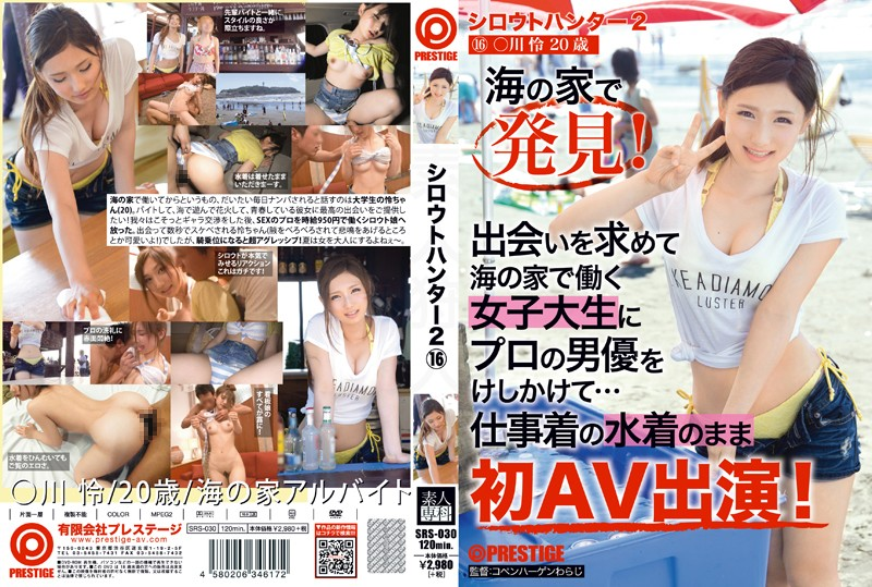 118srs030pl SRS 030 Amateur Hunter 2 (#16) (HD)