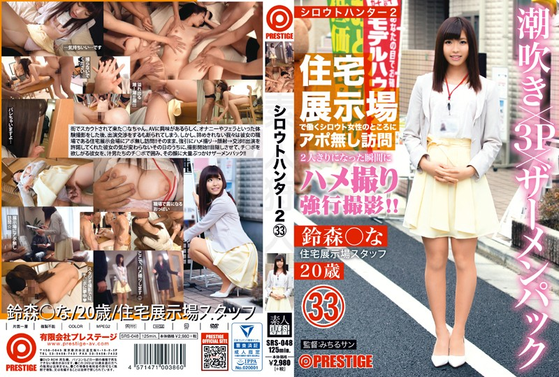 SRS-048 Amateur Hunter 2, 33