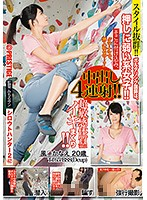 SRS-059 Amateur Hunter 2, 42