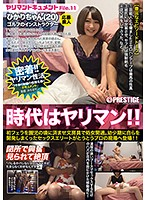 SRS-073 Yariman Document Hikari (20) Golf Instructor File.11 Special Habit Sex Elite Public Morality Violation Exciting Sex Of Surere