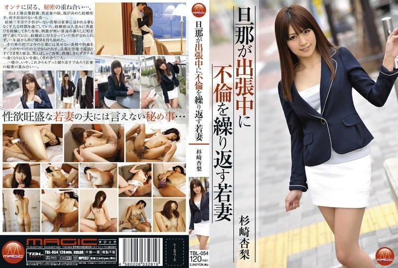 [TBL-054] 旦那が出張中に不倫を繰り返す若妻 杉崎杏梨