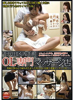 Chiyodaku Ootemachi OL Speciality Massage Parlor