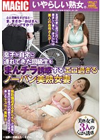 TEM-033 Erotic Too Wearing No Underwear Beauty MILF Wife That His Son Is A Classmate Oman Chilla Temptation Brought Home
