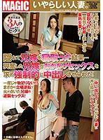 TEM-044 Results Neto' The Elder Brother's Wife... Excited Elder Brother's Wife Has Been Forced To Cum Asked Your Place Sex Hidden!
