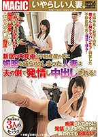 TEM-056 A Married Woman Who Has Been Filled With Aphrodisiac In A Man In A Real Estate Shop During The Preview Of The New House Is Estrus On The Side Of Her Husband And Is Cummed Out!