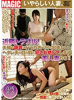 TEM-062 Neighbor Trouble!Beautiful Wives Who Feel They Are Fucked In Front Of Hetaree's Eyes Who Can Not Do Anything At The Apartment Where The Couple Went To Apologize! !