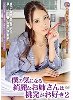 TGAV-042 Beautiful Older Sister To Be Worried About, My Favorite 2 Provocation-163593
