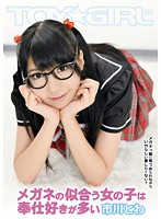 TGAV-058 Girl Look Good In Glasses Ichikawa Asking Service Like Many-161064