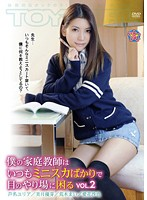 Watch Tutor My VOL.2 To Not Know Where To Look And Just Always Miniskirt