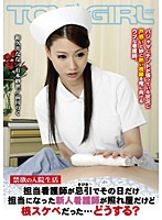 TGAV-069 - I Shop Shy Rookie Nurse Hospital Nurse Life Of Abstinence Became Only Responsible For The Day On Compassionate Leave But I Want To...