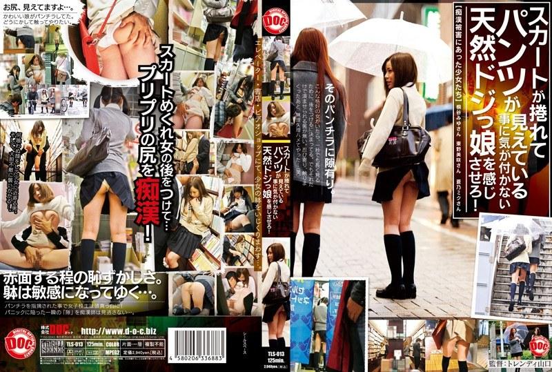 [TLS-013] スカートが捲れてパンツが見えている事に気が付かない天然ドジっ娘を感じさせろ!